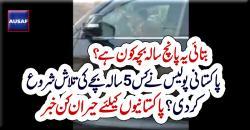 پاکستانی پولیس نےکس 5سالہ بچے کی تلاش شروع کر دی ؟پاکستانیوں کیلئے حیران کن خبر