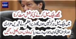 وزیر اعظم کا خواتین ارکان اسمبلی کو فنڈز دینے سے صاف انکار