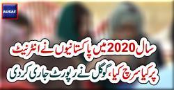 سال 2020 میں پاکستانیوں نے گوگل پر کیا کیا سرچ کیا رپورٹ جاری