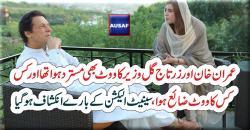 وزیر اعظم عمران خان اور زرتاج گل وزیر کا ووٹ بھی مسترد ہوا، نوید قمر