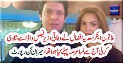 سینیٹر فیصل واڈا کی ٹی وی اینکر سعدیہ افضال سے شادی کی خبریں