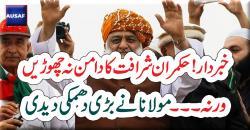 خبردار ! حکمران شرافت کا دامن نہ چھوڑیں ورنہ اینٹ کا جواب پتھر سے دیں گے ، مولانا فضل الرحمٰن