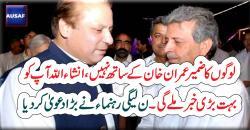 لوگوں کا ضمیر عمران خان کے ساتھ نہیں، انشاءاللّہ آپ کو بہت بڑی خبر ملے گی۔ن لیگی رہنماء نے بڑادعویٰ کردیا