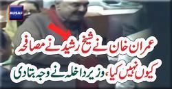 شیخ رشید کی عمران خان سے مصافحہ کی خبروں کی وضاحت