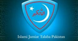 اسلامی جمعیت طلبہ کے کارکنان کااجتماع،سال بھرکاہدف دیاگیا