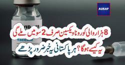 8ہزار والی کورونا ویکسین صرف 2سومیں ملےگی۔۔۔یہ کیسے ہوگا؟ہر پاکستانی یہ خبر ضرور پڑھے