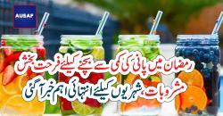 رمضان میں پانی کی کمی سے بچنے کیلئےفرحت بخش مشروبات، شہریوں کیلئے انتہائی اہم خبر آگئی