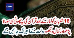 16شعبان کو نماز کے بعد قرآن کی یہ چھوٹی سی سورۃ پڑھو اور کمال دیکھو ، دولت کے ڈھیر لگ جائیں گے