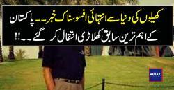 سابق پاکستانی کھلاڑی انتقال کرگئے،فضا سوگوار ، موت نے چاہنے والوں کو چونکا دیا