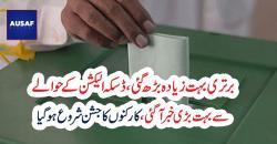 ڈسکہ الیکشن ،پی ٹی آئی کی برتری میں اضافہ