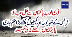 فوری طور پر پاکستان سے نکل جاؤ۔۔۔۔فرانس کےشہریوں اور کمپنیوں کیلئے بڑا حکم جاری۔۔۔ پاکستانیوں کیلئے بڑی خبر
