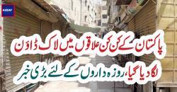 عالمی وبا کورونا وائرس ۔۔ راولپنڈی کے مزید علاقوں میںلاک ڈاون نافذ ۔۔۔ کہیںآپ کا علاقہ تو شامل نہیں ۔۔خبر دیکھیں