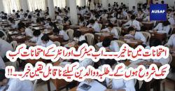سندھ میں میٹرک اور انٹر کے امتحانات میں تاخیر کا خدشہ