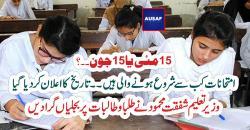 شفقت محمود نے 15جون کے بعد بورڈ کے امتحانات کا اعلان کردیا