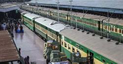 عید الفطر پر ایک اور ریلیف ۔۔حکمہ ریلوے نے عیدالفطر پر عید اسپیشل ٹرینیں چلانے کا اعلان کر دیا۔