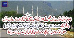 اسلام آباد کی سڑک پر 50کے نوٹ بکھرتے ہی راہگیر ٹوٹ پڑے