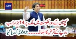 عمران خان کےفیصلوں سے14ہزارارب کاقرض بڑھ گیا،مریم اورنگزیب