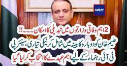 عبدالعلیم خان کو دوبارہ صوبائی کابینہ میں شامل کرنے کا فیصلہ