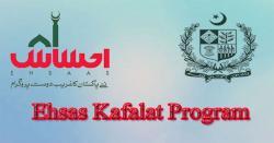 احساس کفالت پروگرام ، وزیراعظم نے مستحق خاندانوں کیلئے دوسری قسط کی منظوری دے دی