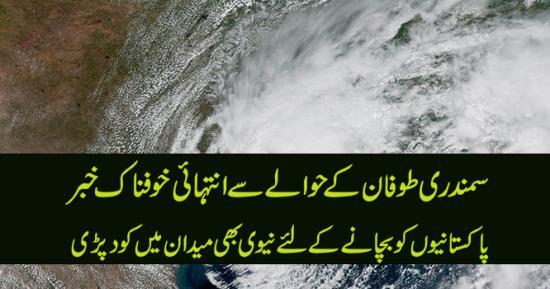 سمندری طوفان ٹاک ٹائی کی وجہ سے سمندر میں شدید طغیانی کاخدشہ
