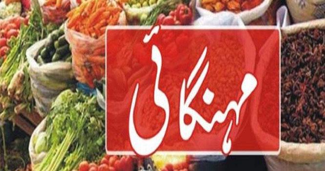 حکومت نے مہنگائی کے تمام ریکارڈ توڑ دئیے،حافظ حسین علی