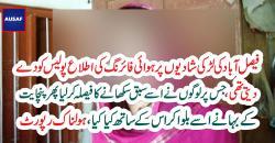 شادیوں پر ہوائی فائرنگ کی اطلاعات دینے والی لڑکی کودھمکیاں