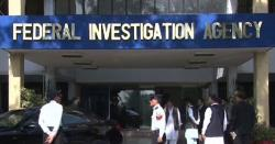 ایف آئی اے میں نوکریاں، وزارت داخلہ نے خوشخبری سنا دی