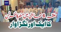حلقہ 6 سماہنی میں مسلم کانفرنس کا ایک اور تگڑا وار