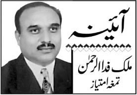 آزاد کشمیر میں الیکشن کا ڈنکا بج چکا