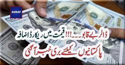 ڈالر بے قابو ۔۔۔!!! قیمت میں ریکارڈ اضافہ ،پاکستانیوں کیلئے بری خبر آگئی