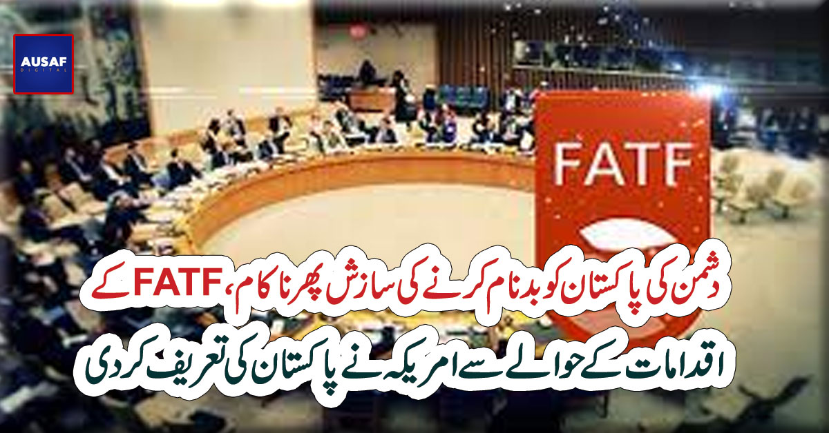 دشمن کی پاکستان کو بدنام کرنے کی سازش پھر ناکام ، FATF کے اقدامات کے حوالے سے امریکہ نے پاکستان کی تعریف کر دی