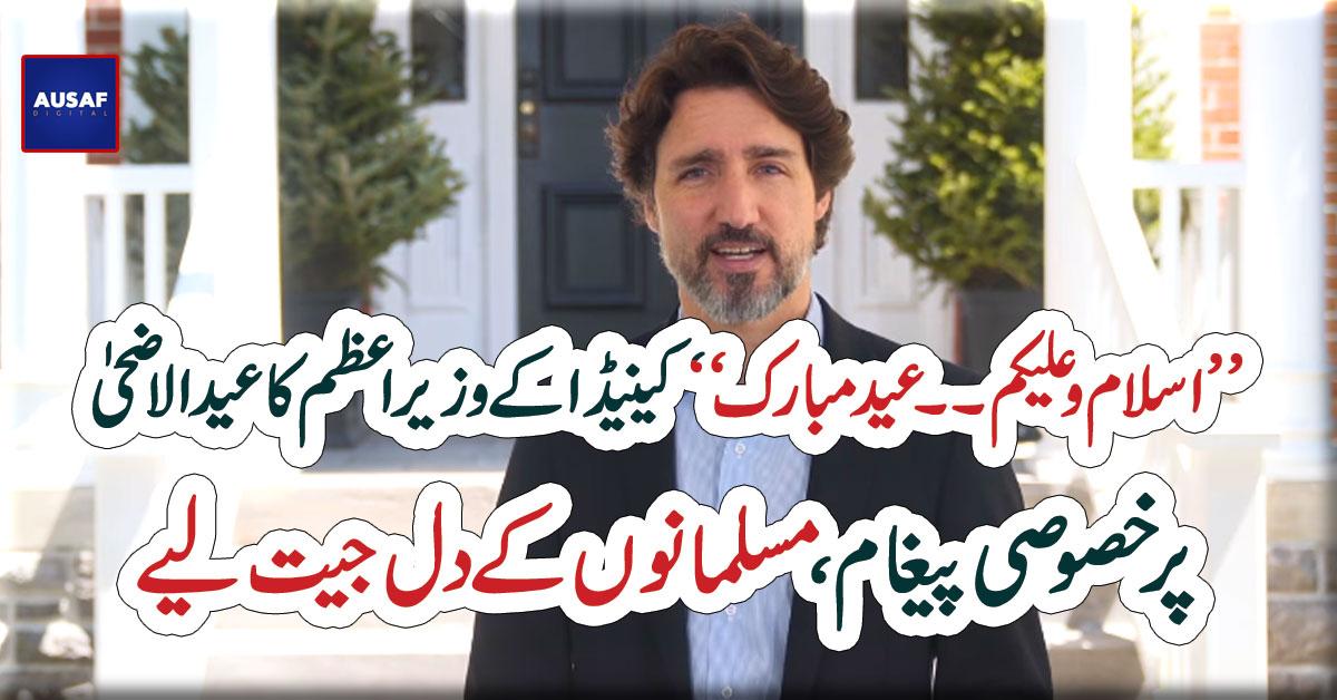 ''اسلام و علیکم ۔۔ عید مبارک '' کینیڈا کے وزیر اعظم کا عید الاضحی پر خصوصی پیغام ،مسلمانوں کے دل جیت لیے