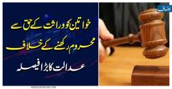 بلوچستان ہائیکورٹ کا خواتین کے وراثتی حق کو محفوظ بنانے پر زور