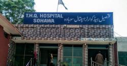 تحصیل ہیڈکوارٹر ہسپتال سوہاوہ ایک بار پھر پنجاب بھر کارکردگی کی لحاظ سے پہلی پوزیشن پر آ گیا