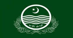 حکومت پنجاب نے دس اسسٹنٹ کمشنرز کے تقرروتبادلے کردیئے