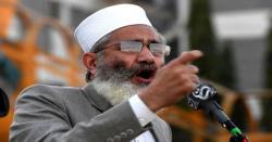 امیر جماعت اسلامی سراج الحق نے کمرتوڑ مہنگائی، بے روزگاری کے خلاف ملک گیر احتجاج کی کال دے دی