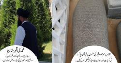 وہ قبرستان جس میںصرف (محمد )نام کے لوگ ہی دفن ہو سکتے ہیں یہاں فقہاء ؒ، محدثینؒ ،اولیاءؒ، صالحین ؒ اورا کابرین ؒ کی نیک روحیں موجود ہیں