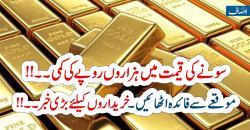 سونے کی قیمت میں ہزاروں روپے کی کمی۔۔موقعے سے فائدہ اٹھائیں ۔ خریداروں کیلئے بڑی خبر ۔۔