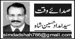 محسن پاکستان اور ہم