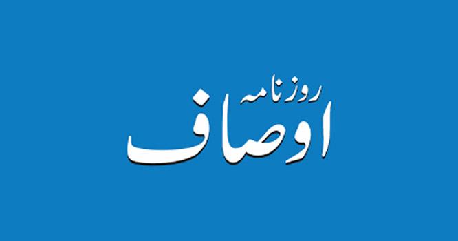 Daily Ausaf : روزنامہ اوصاف